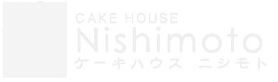 ケーキハウス・ニシモト